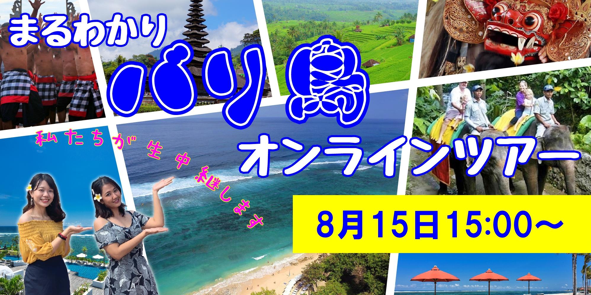 8月15日 バリ島オンラインツアー