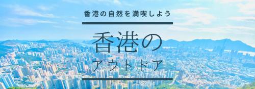 香港の山・島特集