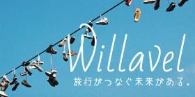 Willavel(メディアサイト)