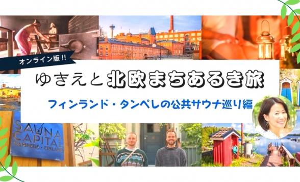 <次回の開催をお楽しみに!>【フィンランド】サウナのプロがご案内!フィンランド第二の都市「タンペレ」公共サウナ巡りオンラインツアー<8月20日/Zoom利用>