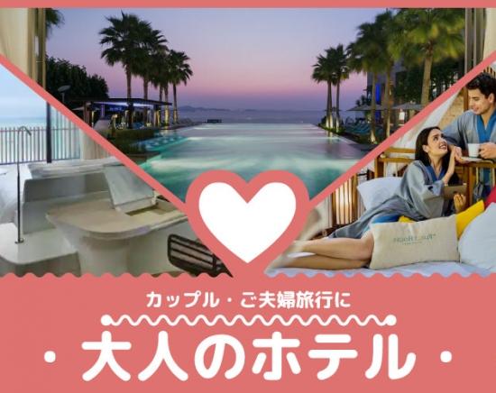 【バンコク近郊】大人の旅~夫婦・カップル~ 1泊2日