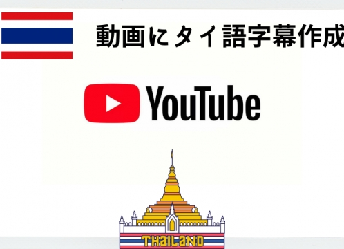 YouTubeの動画をタイ語に翻訳・字幕設定サービス<海外進出/インバウンドマーケティング/訪日PR>