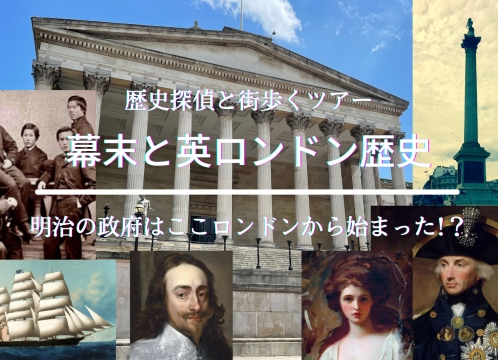【ロンドン】歴史探偵の清水健さん「幕末とイギリスの歴史」を読み解く街歩き歴史ツアー<8月限定/日本語/Zoom利用>