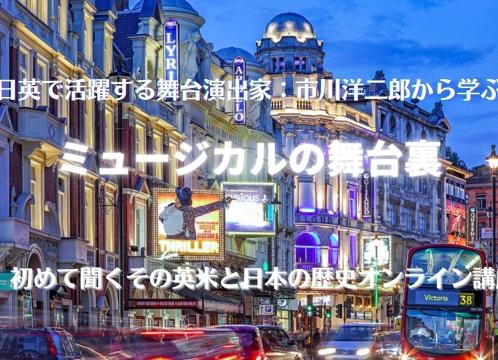 【ロンドン】演出家から学ぶ!初めて聞くミュージカルの舞台裏オンライン講座<9月毎週日曜限定/日本語/Zoom利用>