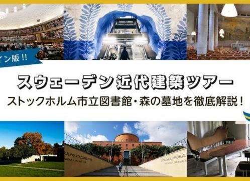 【スウェーデン】スウェーデン近代建築オンラインツアー<10月19日/10月29日/Zoom利用>
