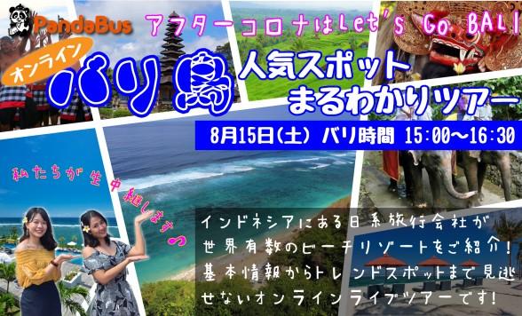 【オンラインツアー/8月15日(土)】 バリ島おすすめスポットまるわかりツアー
