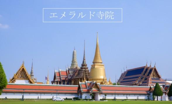 バンコクの三大寺院と王宮を巡る半日市内観光<日本語ガイド/午前半日/選べる昼食>