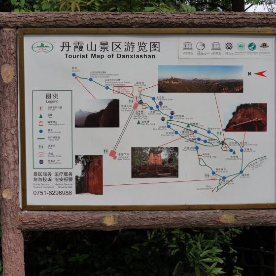 丹霞山案内板 イメージ