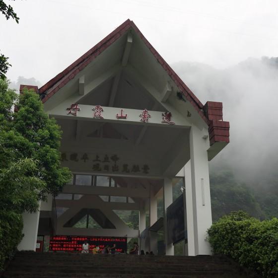 丹霞山 ケーブルカー 入口 イメージ