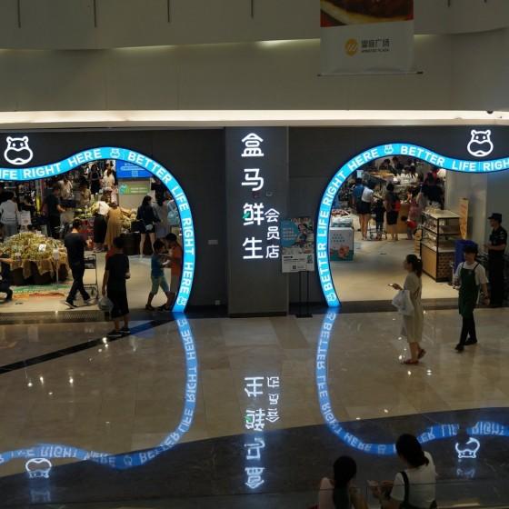 スーパーマーケット 盒马鮮生(ハーマンシェンシャン)