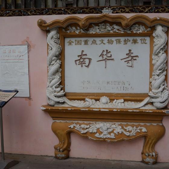 韶関 南華寺イメージ