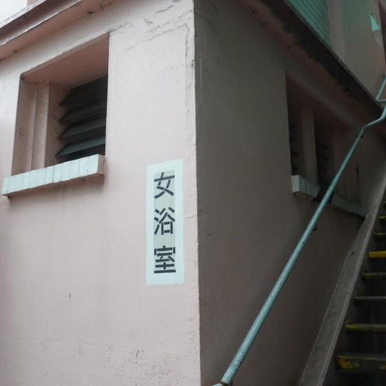 イメージ:第二街公共浴室