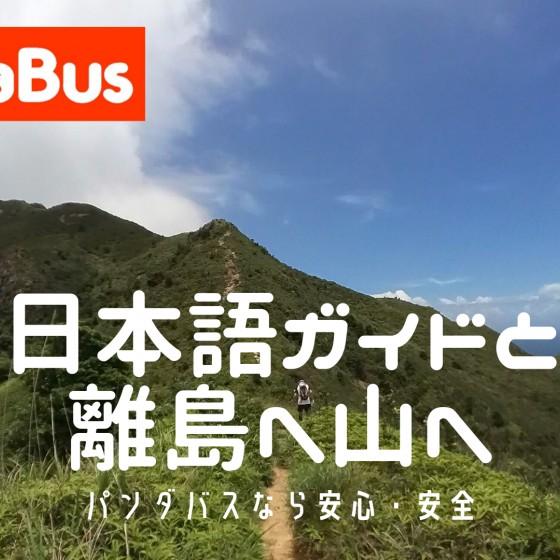 日本語ガイドと離島へ山へ
