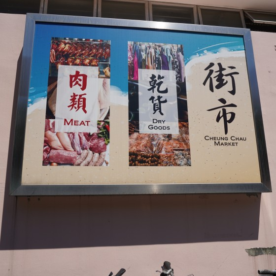 観光イメージ:長州街市