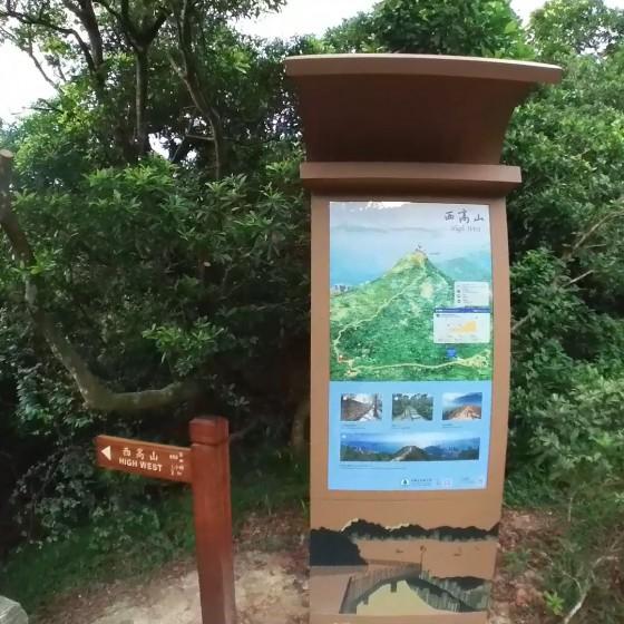 西高山(ハイウェストピーク)登り口