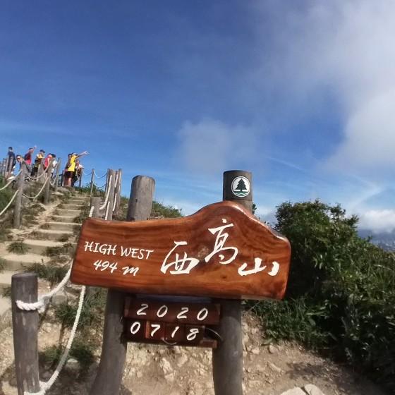 西高山(ハイウェストピーク)頂上 イメージ