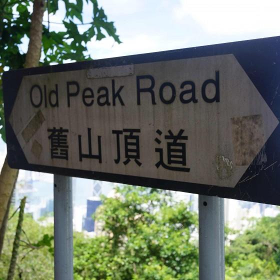 オールドピークロード(舊山頂道) 標識 サンプル
