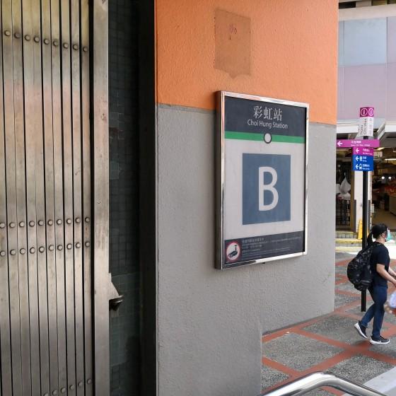 MTR彩虹駅 B出口 サンプル