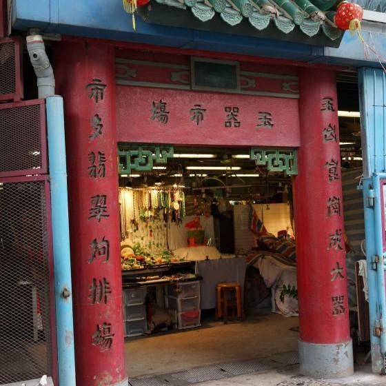 翡翠市場 イメージ