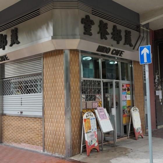 美都餐室(ミドーカフェ) イメージ