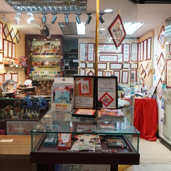 イメージ:花文字のお店