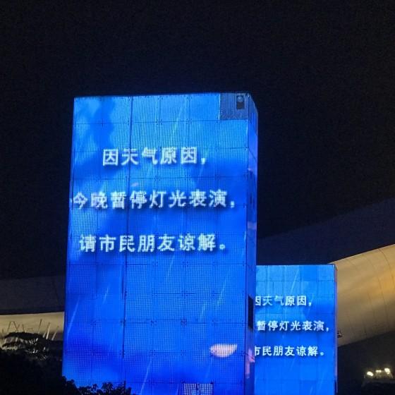 深セン LEDライトショー イメージ ~ 福田区 平安国政金融センター 付近