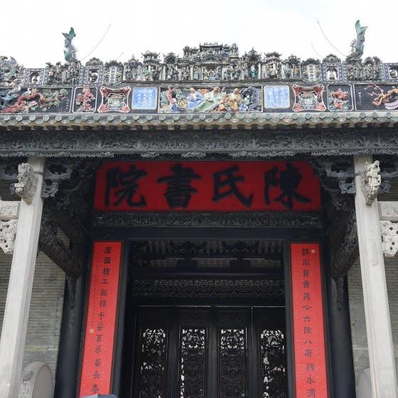 広州 陳氏書院 外観 イメージ