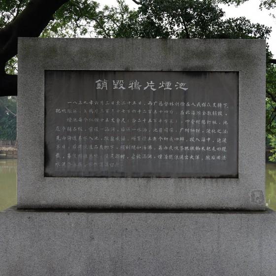 虎門アヘン戦争博物館(林則徐記念館) 2,376,254斤⁼1,426トンに及ぶアヘンを棄却したと記されている