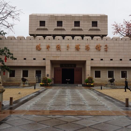 虎門アヘン戦争博物館(林則徐記念館) 一角 イメ―ジ