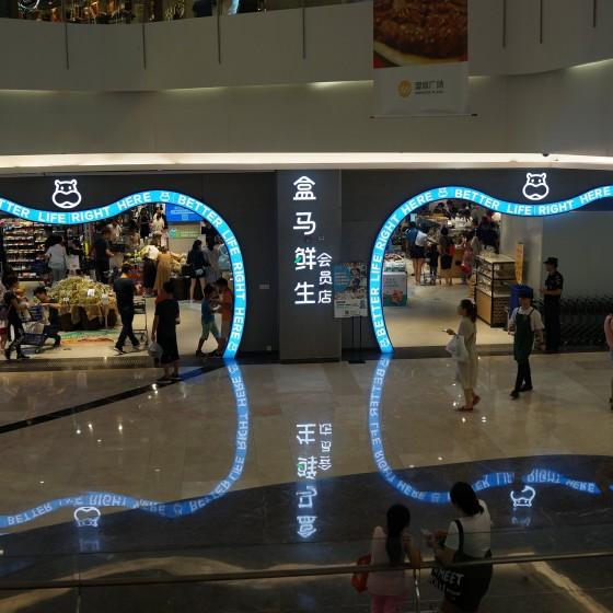 深セン ハイテクスーパーマーケット 入口 イメージ