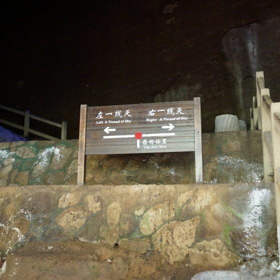 武夷山 一線天 イメージ