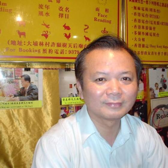 香港 黄大仙 占い師 イメージ