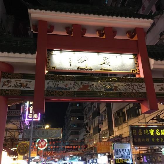 香港 佐敦道からみた廟街の入り口