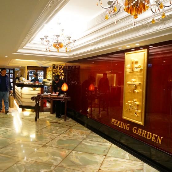 北京楼 入口 イメージ