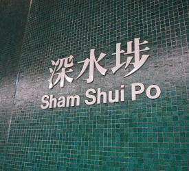 旺角駅より深水埗(シャムスイポー)駅へ移動