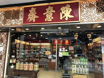 食べ歩きその1:香港伝統のレトロ菓子@陳意齋