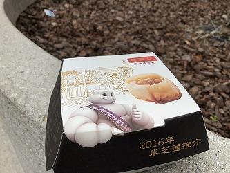 食べ歩きその3:焼き小籠包@祥興記