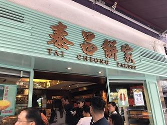 食べ歩きその4:香港式エッグタルト@泰昌餅家