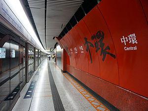 中環駅 到着