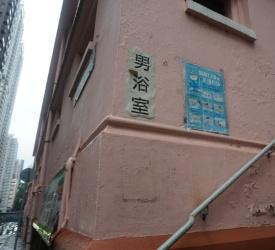 第二街公共浴室
