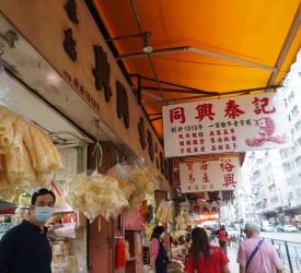 海味街(海産物ストリート)