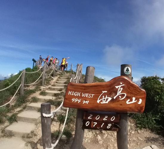 西高山 (=ハイウェスト) 登頂