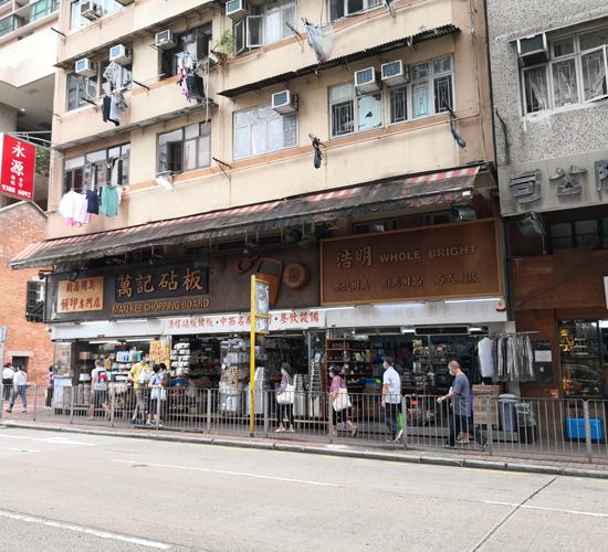 上海街台所用品店散策 (~11:00)