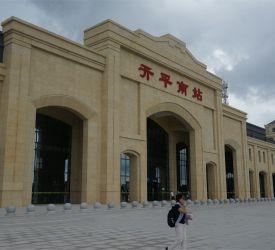 開平南駅 到着