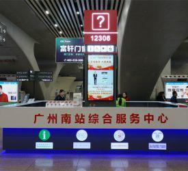 広州南駅 到着