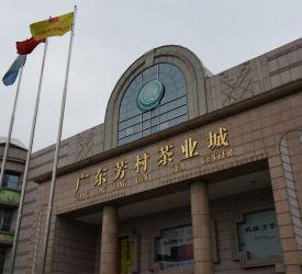 中国最大級のお茶の交易所「芳村茶具茶葉問屋街」へご案内