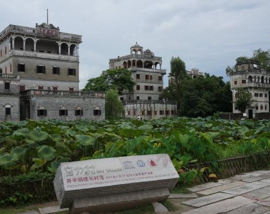 <9月催行/日付限定/遠足>中国世界遺産の開平の望楼と村落ツアー