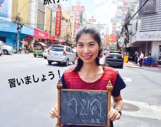 【オンラインツアー】ライブレッスン ペン先生のタイ語入門<体験クーポン>