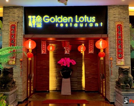 【レストラン】中華料理 ゴールデンロータス ホテル往復送迎付き!