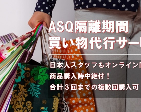 ASQ(タイ政府代替検疫施設)隔離期間・買い物代行お助けサービス <安心の日本語スタッフ対応/買い物中継付/買い物3回分付>